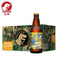 必买年货:Steppeo 云湃 德式小麦啤酒 330ml*36瓶