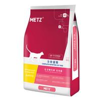 METZ 玫斯  无谷物生鲜全价猫粮 8kg