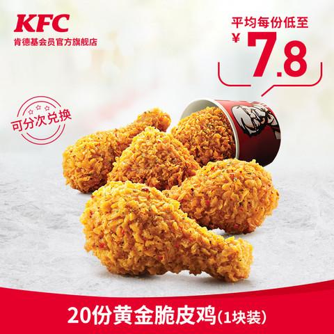 KFC 肯德基 20份黄金脆皮鸡(1块装)兑换券 KFC兑换券 *2件