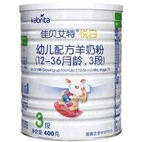 Kabrita 佳贝艾特 悦白 幼儿配方羊奶粉 3段 400g +凑单品