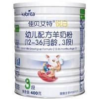 佳贝艾特(Kabrita)悦白幼儿配方羊奶粉 3段(1-3岁婴幼儿适用)400克(荷兰原装进口)+凑单品