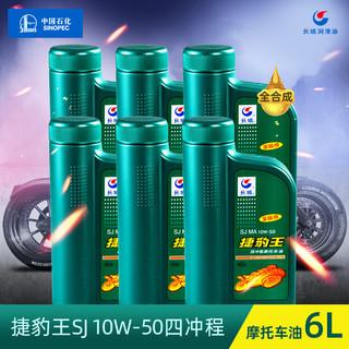 长城润滑油捷豹王SJ10W50四冲程全合成摩托车机油踏板通用6桶正品
