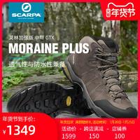 SCARPA思卡帕 莫林加强版徒步男女款轻量户外鞋GTX防水防滑登山鞋