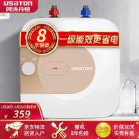 阿诗丹顿(USATON)一级能效 6.6升 1500W 小厨宝速热式 厨房储水式电热水器 KX66-6J15S 上出水