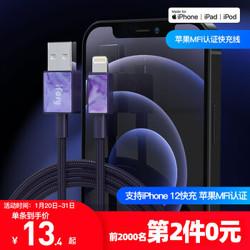 iFory安福瑞 编织升级版苹果数据线MFi认证  iphone12/11pro/xs/8快充充电线 星云紫 苹果数据线1.8米 *5件