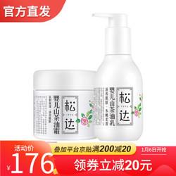 松达婴儿山茶油霜套装组合保湿补水洗护用品系列 宝宝护肤 面霜68g+保湿乳128g套装