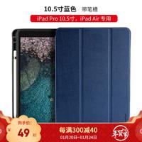 tomtoc苹果iPad Pro10.5/9.7英寸air保护套2018新款防摔带笔槽平板电脑壳 蓝色 iPad Pro 10.5寸