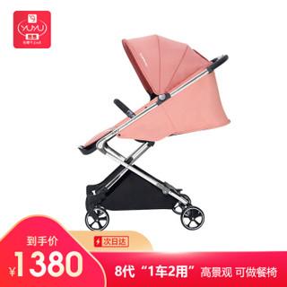 YUYU8代高景观婴儿推车可坐可躺轻便折叠高景观可登机避震宝宝手推车  yuyu八代亮银车架-香槟橙