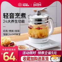 小南瓜养生壶全自动玻璃家用多功能办公室小型养身煮茶器煮花茶壶 *6件