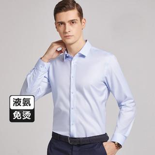 春秋轻奢系列纯色免烫纯棉透气合体翻领长袖衬衫男