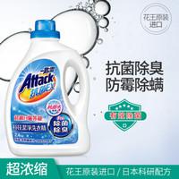 花王(KAO)进口花王洗衣液  婴儿儿童衣物清洁2.4kg *3件