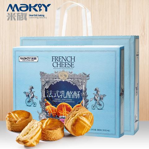 米旗法式乳酪酥伴手礼6粒装 芝士糕点礼盒甜品点心小吃办公室零食