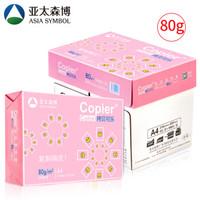 Asiasymbol 亚太森博 粉拷贝可乐 A4复印纸 80g 500张/包 5包装(2500张)