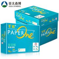 Asiasymbol 亚太森博 绿百旺 A4复印纸 70g 500张/包 5包/箱(2500张)