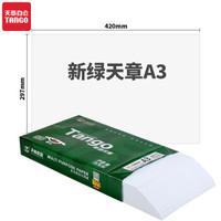 TANGO 天章 新绿天章 A3复印纸 70g 500张/单包装
