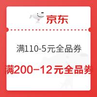 京东 年货节万券齐发 满110-5元全品券