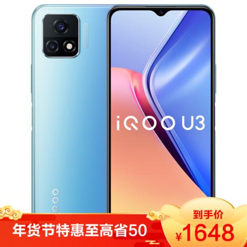 vivo iQOO U3 5G新品 浅蔚蓝 8+128G 性能小金刚 天玑800U 90Hz竞速屏