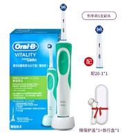 Oral-B 欧乐-B D12 清亮型 电动牙刷 赠送保护盖+旅行盒