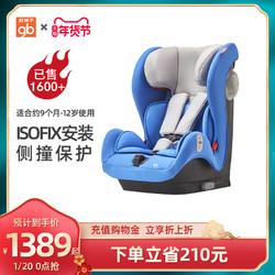 gb好孩子婴儿高速安全座椅汽车用0-7岁/9个月-12岁