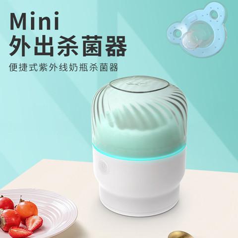 便捷式紫外线奶瓶杀菌消毒器  5分钟一键杀菌 多种口径奶瓶适用