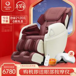 奥佳华(OGAWA) 按摩椅家用太空舱全身按摩机械手电动沙发椅子7508S摩行者升级版 风尚红 升级版