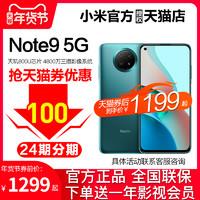 Redmi 红米 Note 9 4G版 智能手机4GB/6GB+128GB