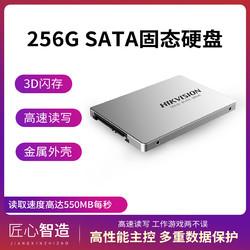 HIKVISION海康威视C260固态硬盘SSD SATA3台式机笔记本电脑固态