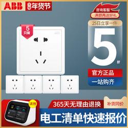 ABB官方专卖店开关插座远致白86型五孔墙壁插座面板套餐5只装