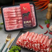 京东PLUS会员:羊倌叔叔 羊肉卷 500g *3件