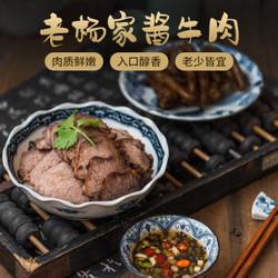 逍遥老杨家  酱牛肉熟食  200g*1袋 *3件