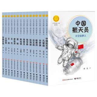 中华先锋人物故事汇第一辑(套装15册)