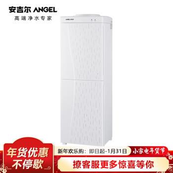 安吉尔(Angel)饮水机家用立式双门 安全内胆加热 温热型饮水机 Y2648LK-C