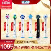 博朗OralB/欧乐B电动牙刷通用替换牙刷头成人声波圆头原装进口