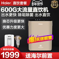 海尔净水器家用直饮机RO反渗透自来水过滤厨房600G纯水机送管线机