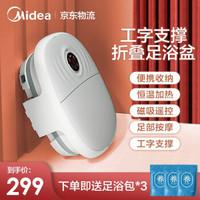 美的(Midea)泡脚桶折叠足浴盆 自动恒温加热家用洗脚盆按摩泡脚盆 智能无线遥控 MK-AJ0101 星空灰