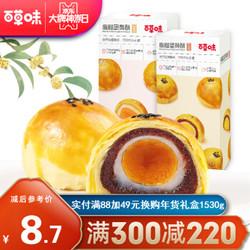 300减220_百草味 蛋黄酥100g麻薯网红手工小吃糕点美食休闲零食 MJ 肉松味 *10件