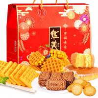 Huamei 华美 年货礼盒 1020g *2件