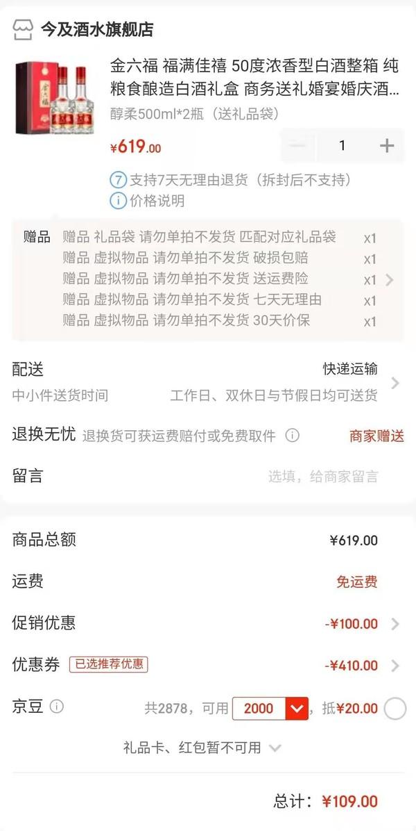金六福   50度浓香型白酒整箱  醇柔500ml共2瓶(送礼品袋)