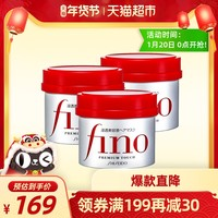 Shiseido/资生堂fino发膜精华焗油230gX3罐免蒸倒膜修护烫染发质 *3件