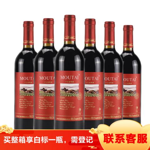 茅台(MOUTAI)经典红标 赤霞珠干红葡萄酒 12度750ml*6 整箱装