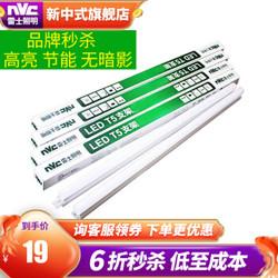雷士照明 led灯管一体化t5支架节能灯日光灯管灯具 14瓦/1.2米 正白光 *3件