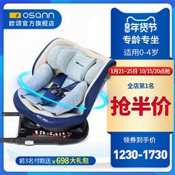 德国Osann欧颂roy360度旋转儿童安全座椅0-4岁婴儿宝宝车载汽车用