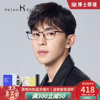 海伦凯勒 HELEN KELLER 眼镜框 近视眼镜镜架 免费配明月1.56防蓝光镜片