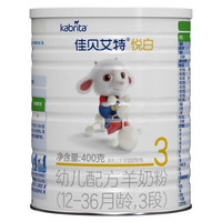有券的上、京东PLUS会员:Kabrita 佳贝艾特 悦白 幼儿配方羊奶粉 3段 400g