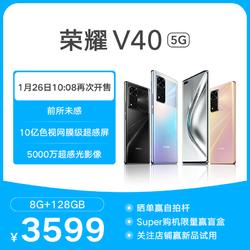 荣耀V40 8GB+128GB
