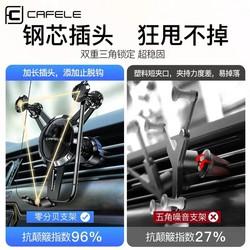 卡斐乐车载手机支架车内摆件导航出风口装饰车上内用品卡扣式通用