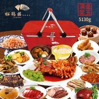 上海松鹤楼 年夜饭礼盒(桌宴半成品) 提货券