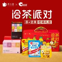 Teapotea 茶小壶 洽洽国潮洽茶派对礼盒 390.8g