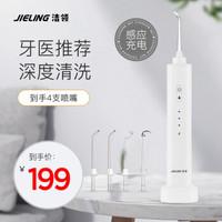 洁领(JIELING)冲牙器 洗牙器 水牙线 全身水防水 标准版感应充电款