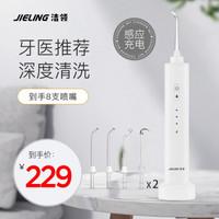 洁领(JIELING)冲牙器 洗牙器 水牙线全身水防水 豪华版感应充电款